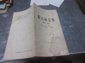 斯大林全集目录 第一至三卷