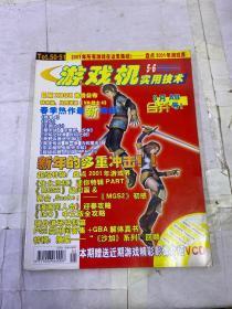 游戏机实用技术2002年第五.六期
