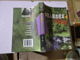 中国人民志愿军征战纪实