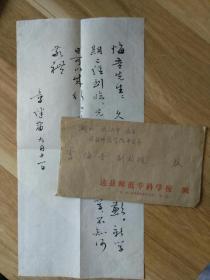 章继肃写给武汉师范学院中文系李悔吾教授的毛笔信一封,品好包快递。