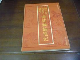 潘天寿 吴茀之 诸乐三 课徒画稿笔记