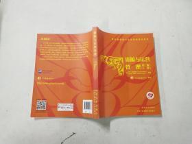 资源与运营管理 第三版 上册