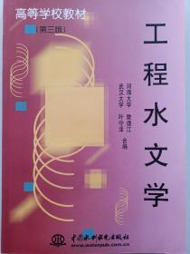 工程水文学(第三版)/高等学校教材