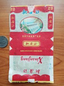 新安江烟标(宁波)
