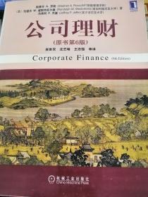 (正版7)公司理财:(原书第6版)9787111126256