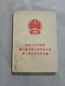 中华人民共和国第六届全国人民代表大会第二次会议文件汇编 湖北印
