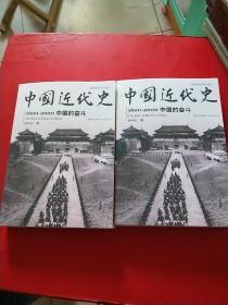 中国近代史1600-2000:中国的奋斗(插图重校第6版) 上下     下单先咨询