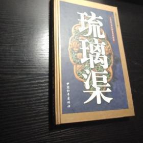 千年窑火不熄的皇家琉璃窑——琉璃渠