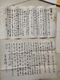 徐悲鴻信札三頁