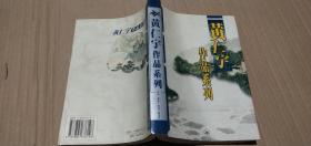黄仁宇 作品系列.