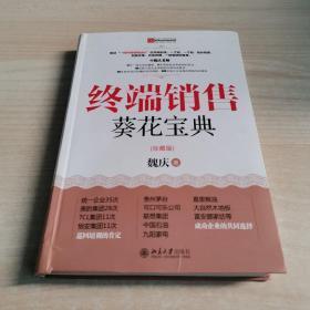 终端销售葵花宝典(珍藏版)