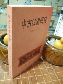 中古汉语研究 平装本 一版一印