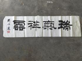 刘炳森  书法软片  从镜框揭下来的 尺寸 104x28