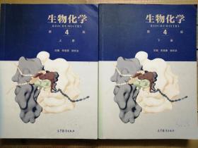 生物化学(第4版第四版)(上下册)