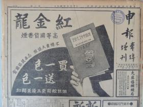 1935年2月14日 申报本阜增刊 上海出版  头版红金龙香烟半版广告 野《智识饥饿的探讨》 真《雪狮子》 晶云《栗船》  申报电影专刊 英国名小说家许.华尔坡在好莱坞(上) 影评 《评儿童之光》 《评风流案》 一九三五年电通新计划开始 柳村电影小说《块肉余生》 小绮《全没了欢笑的日子》  大量民国电影广告