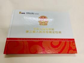 中华人民共和国 第三套人民币珍藏定位册 中国光大银行 后3位同号
