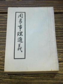 《周易事理通义》初版老书