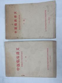 中医临床讲义(上下册)