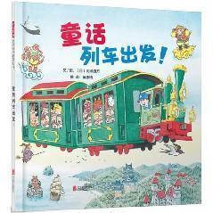 童话列车出发