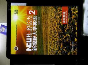 新视野大学英语2 第三版(读写教程)