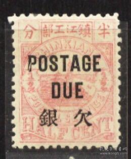 """镇江书信馆商埠邮票半分,错体邮票 破P,邮票设计大师费拉尔""""制作""""。十分罕见,了解镇江商埠邮票的自然会明白"""