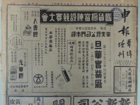 1935年2月22日 申报本阜增刊 上海出版 上海邮政管理局封发邮件时刻表 茂华《今昔之感》 行安《在娶与改嫁》 陈亮《放赈途中》 申报电影专刊 掀动一九三五年的大革命 色片将代声片而继起 好莱坞人物对于中国的印象  雪梅电影小说《民族呼声》 大量民国电影广告