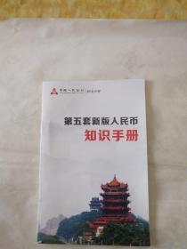 第五套新版人民币知识手册