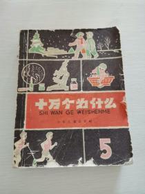 十万个为什么(5),1962年36开