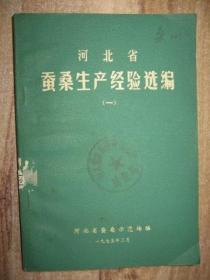 河北省蚕桑生产经验选编一
