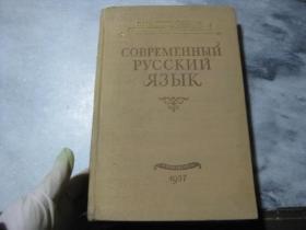 COBPEMEHHЫЙ PУCCKNЙ ЯЭЫK(现代俄语 词汇学 发音学 词法)