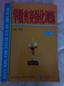 【全新正版一手书】华数奥赛强化训练  高二年级(孔网孤本)