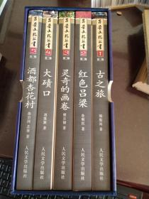 吕梁文化丛书·第一辑