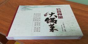 公共食堂大锅菜 16横开全铜版纸彩印  一版一印  近10品  值得收藏的菜谱  黑龙江老菜!