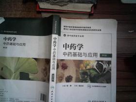 中藥學:中藥基礎與應用(第2版)