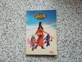 梦幻西游 官方问题集 2005最新资料片