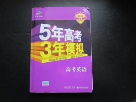 高中教辅:2019 5年高考3年模拟 B版 高考英语【附答案】
