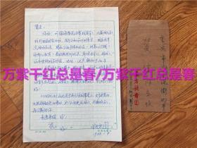 八十年代著名歌手成方圆信札一通一页有实寄封,写于1986年。