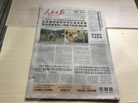 人民日报2014年8月1-10日原报合订本