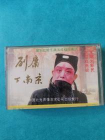 豫剧磁带刘庸下南京