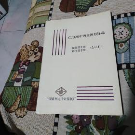 CJ320中西文图形终端  操作员手册 程序员手册(合订本)