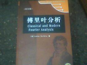 傅里叶分析(英文版)