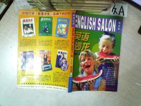 英语沙龙 阅读版 合订本 2004 1-6