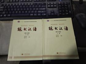 现代汉语 [增订五版] 上下两册合售!附光盘【有笔记】