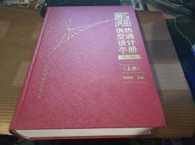 实用供热空调设计手册 第二版 上册