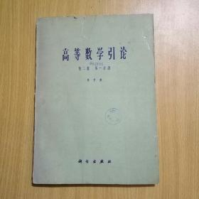高等数学引论【第二卷·第一分册】(华罗庚 著)