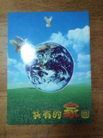 共有的家园 河南省环境保护局邮票册