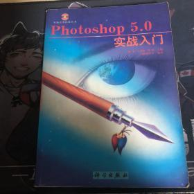 Photoshop 5.0实战入门