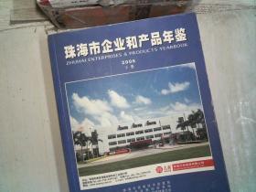 珠海市企業和產品年鑒2006 下冊