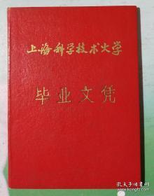 68年上海科学技术大学毕业证