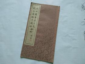绝版字帖-----《王世镗章草千文钱太希临月仪帖合册》